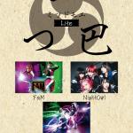 0606_三つ巴-Lite